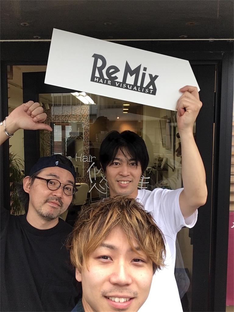 f:id:remixshinjuku:20170916120743j:image