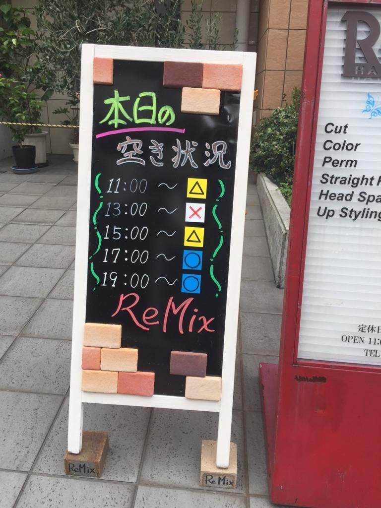 f:id:remixshinjuku:20170923191405j:plain