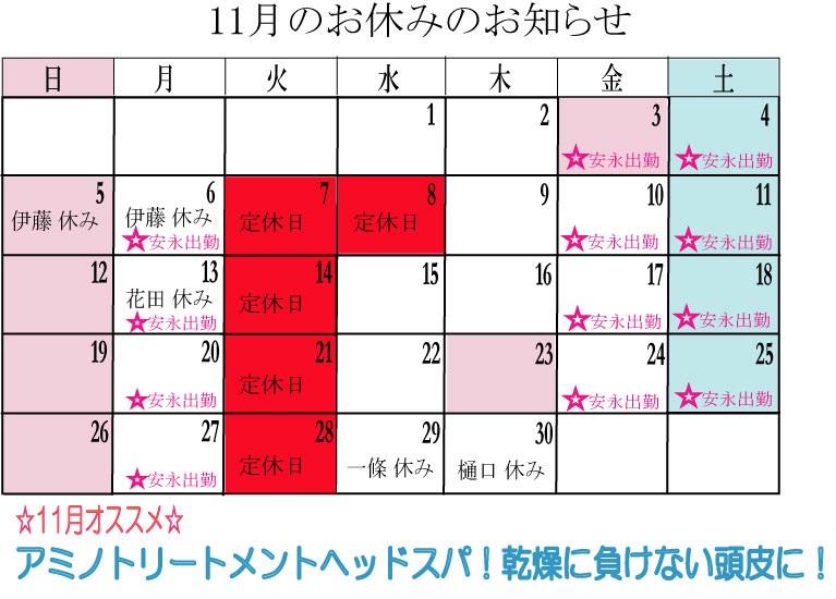 f:id:remixshinjuku:20171111103859j:plain