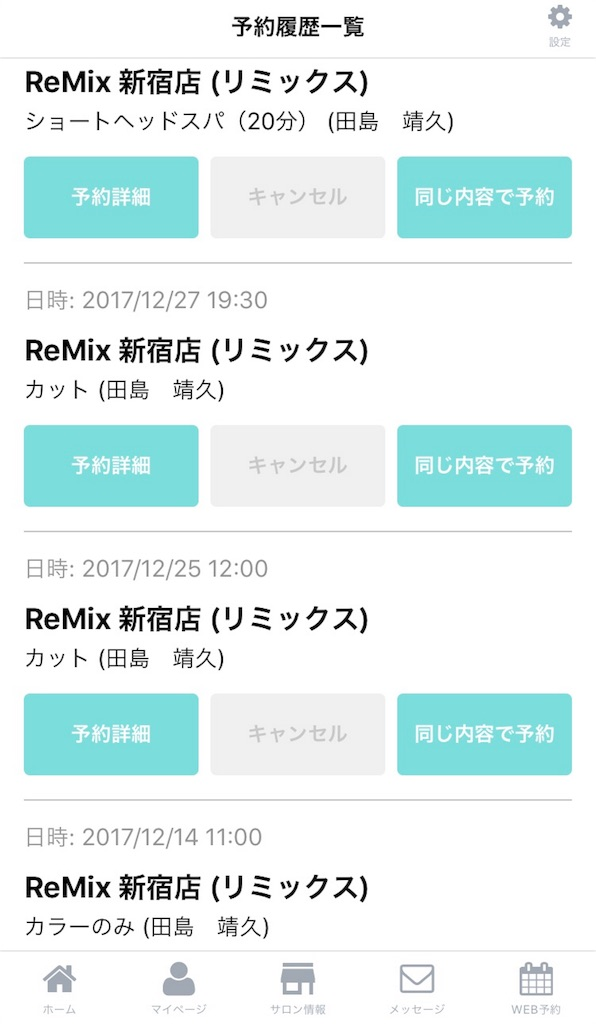 f:id:remixshinjuku:20180202191700j:image