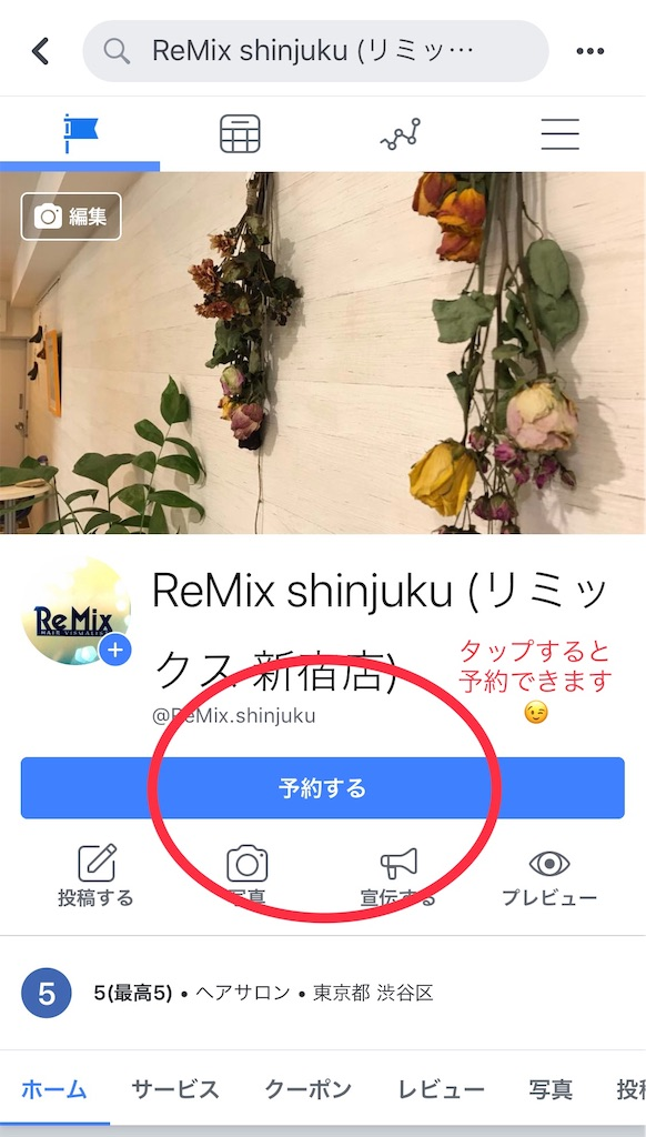 f:id:remixshinjuku:20190624155245j:image