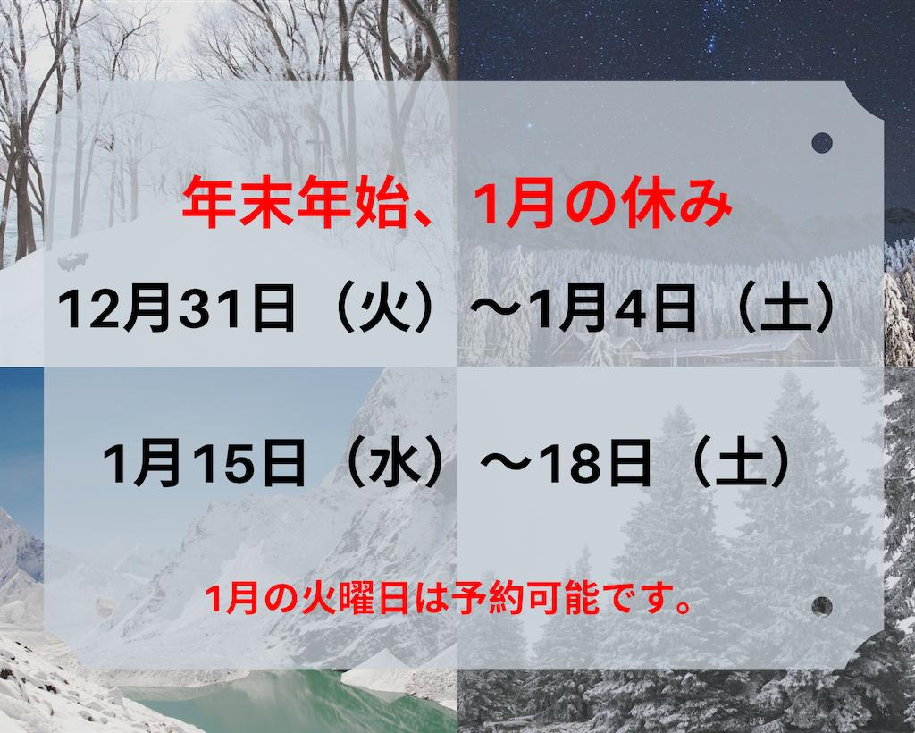 f:id:remixshinjuku:20191213195358p:image