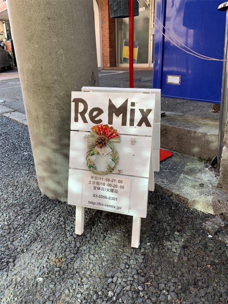 f:id:remixshinjuku:20191229135002j:image
