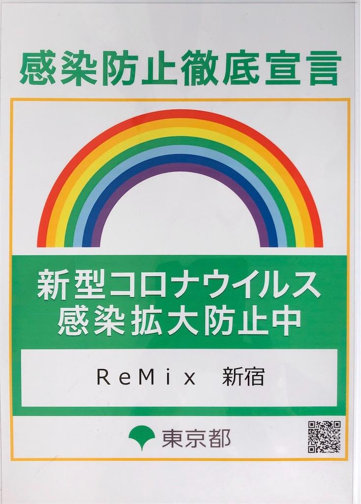 f:id:remixshinjuku:20200801152521j:image