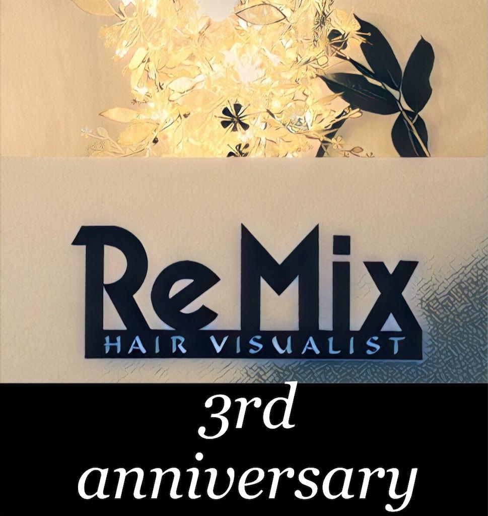 f:id:remixshinjuku:20201103180146j:image