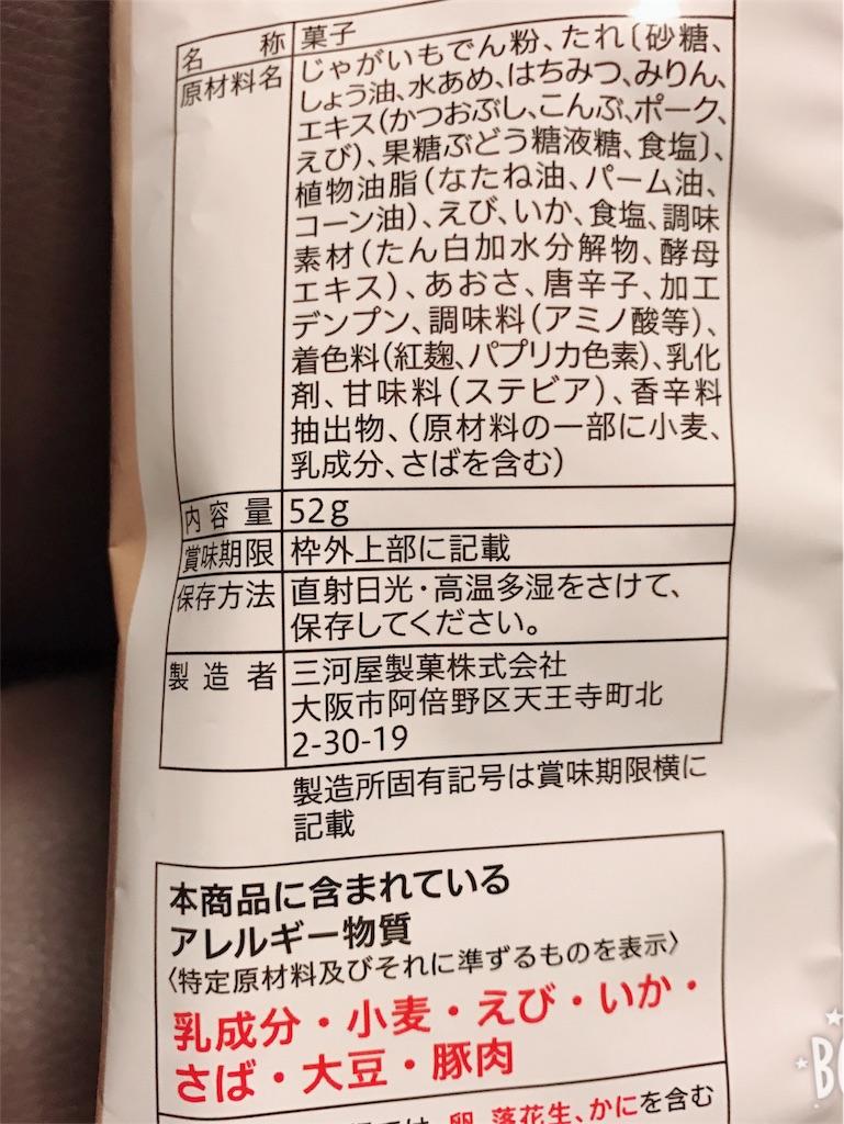f:id:remon-sawa:20180818222051j:image