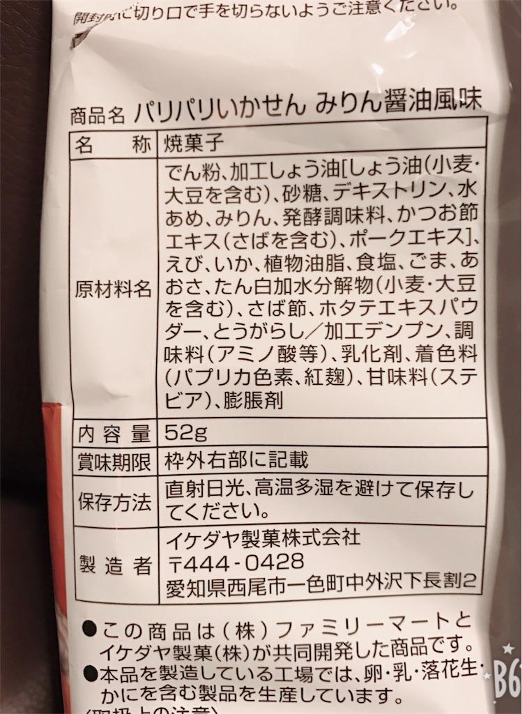 f:id:remon-sawa:20180818222728j:image