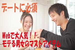 f:id:ren-ai-partner:20170115175322j:plain