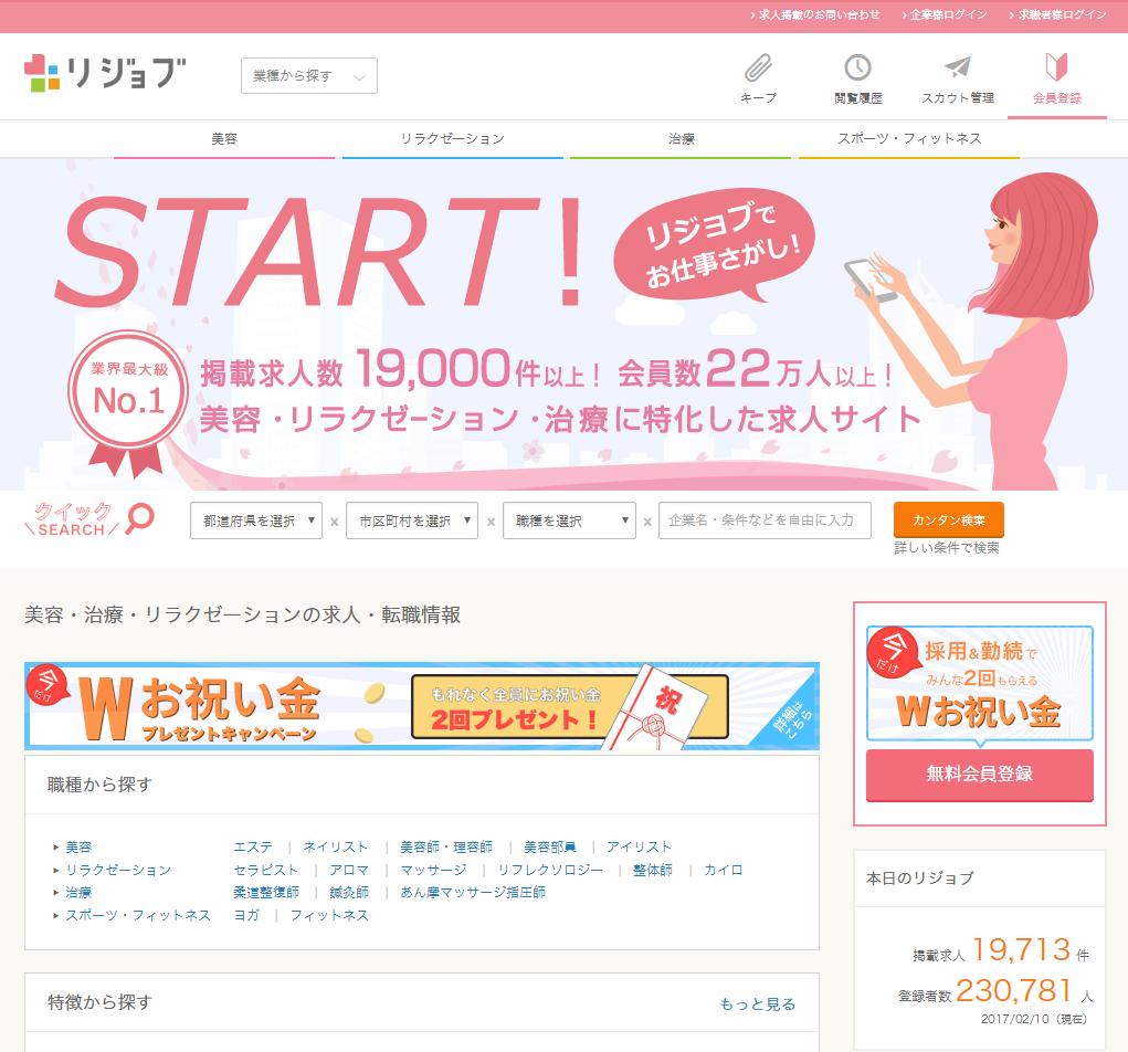 f:id:ren-ai-partner:20170210134929p:plain