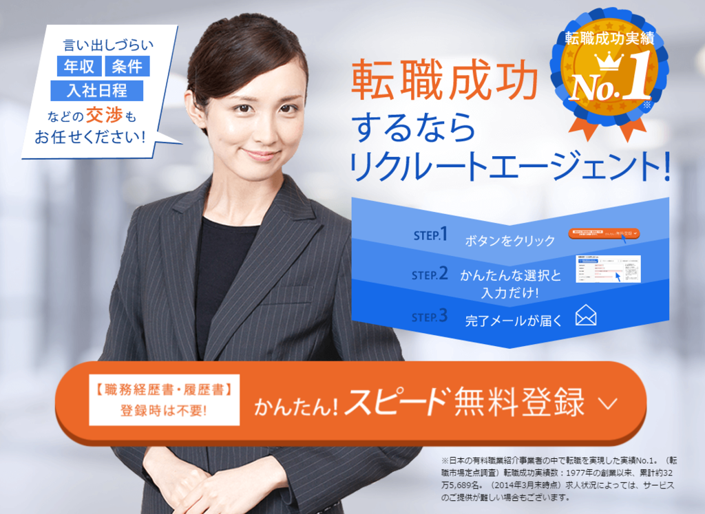 f:id:ren-ai-partner:20170210232851p:plain