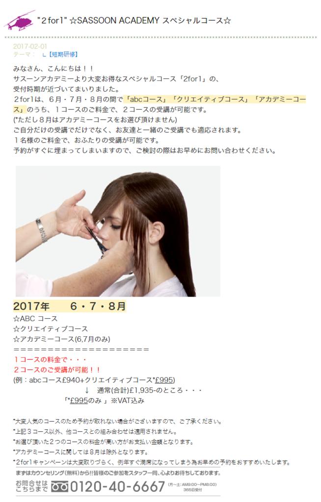 f:id:ren-ai-partner:20170222165238p:plain