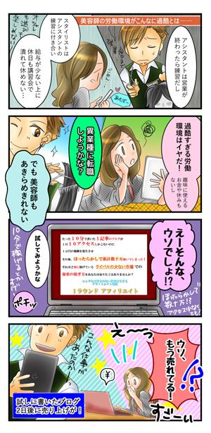 f:id:ren-ai-partner:20170618033555j:plain