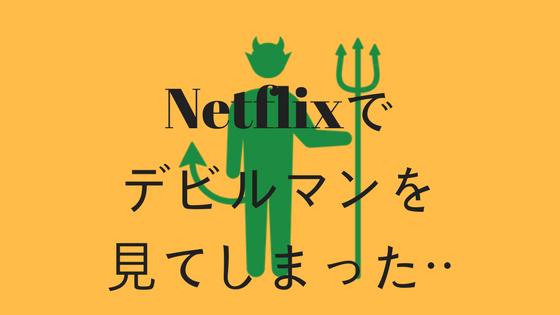 f:id:ren_shikano:20180202011001p:plain