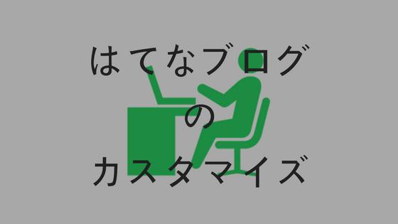 f:id:ren_shikano:20180203140620p:plain