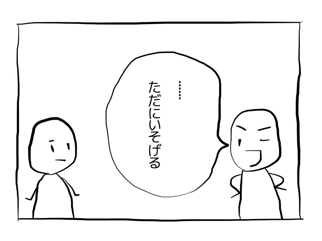 f:id:rena1987:20170922120735j:plain