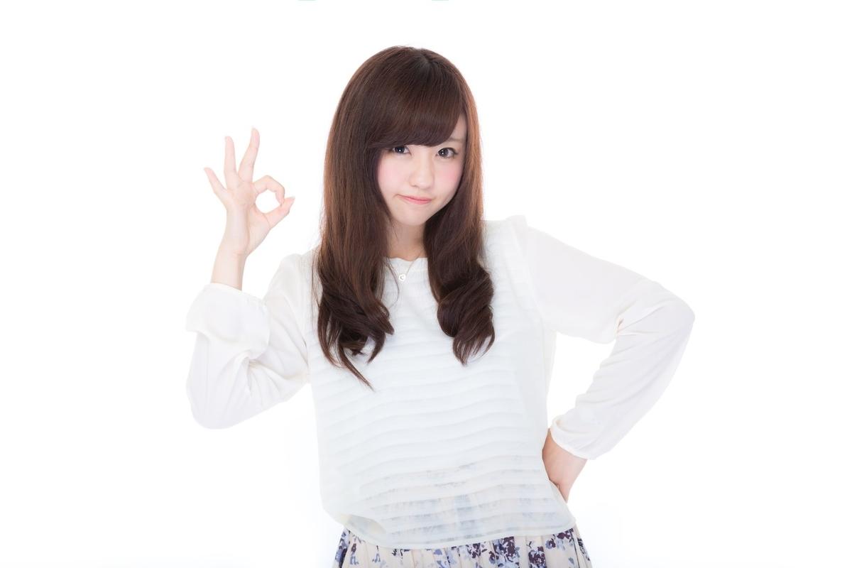 f:id:renai_master:20210106234249j:plain