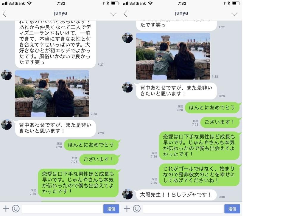 f:id:renaisukidesu:20181001074146j:plain