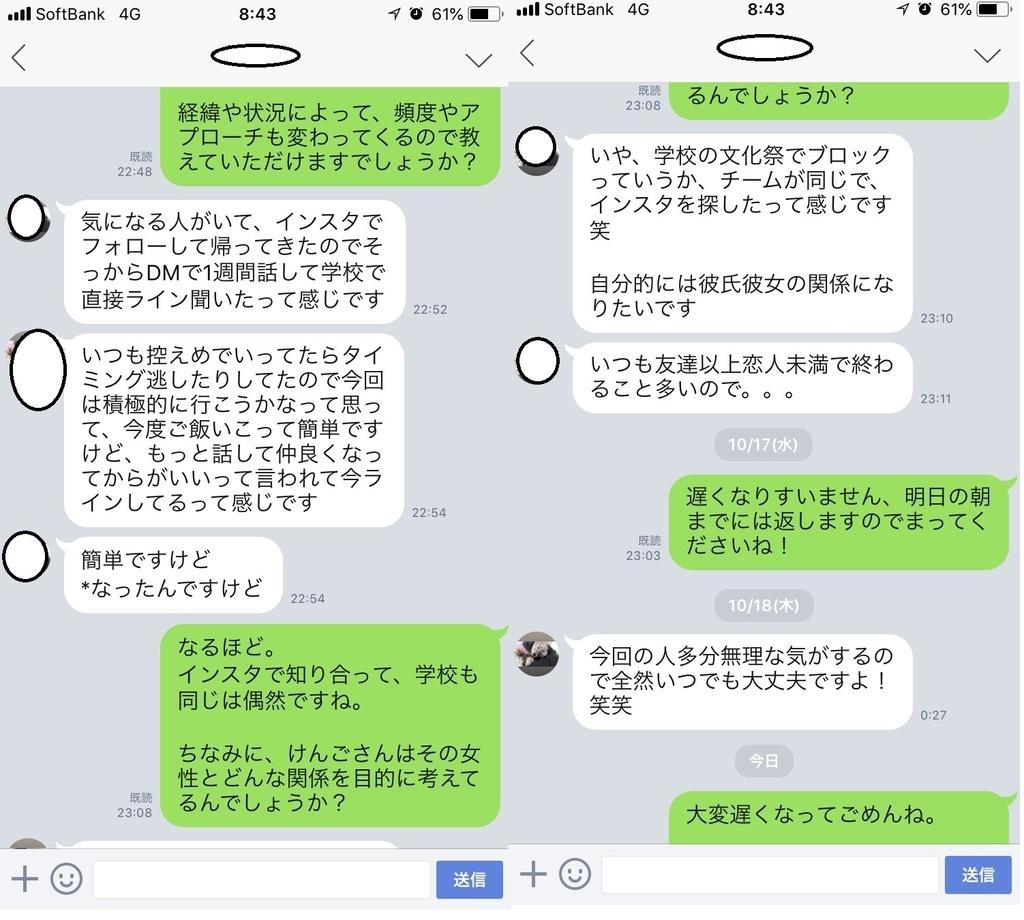 f:id:renaisukidesu:20181020090318j:plain
