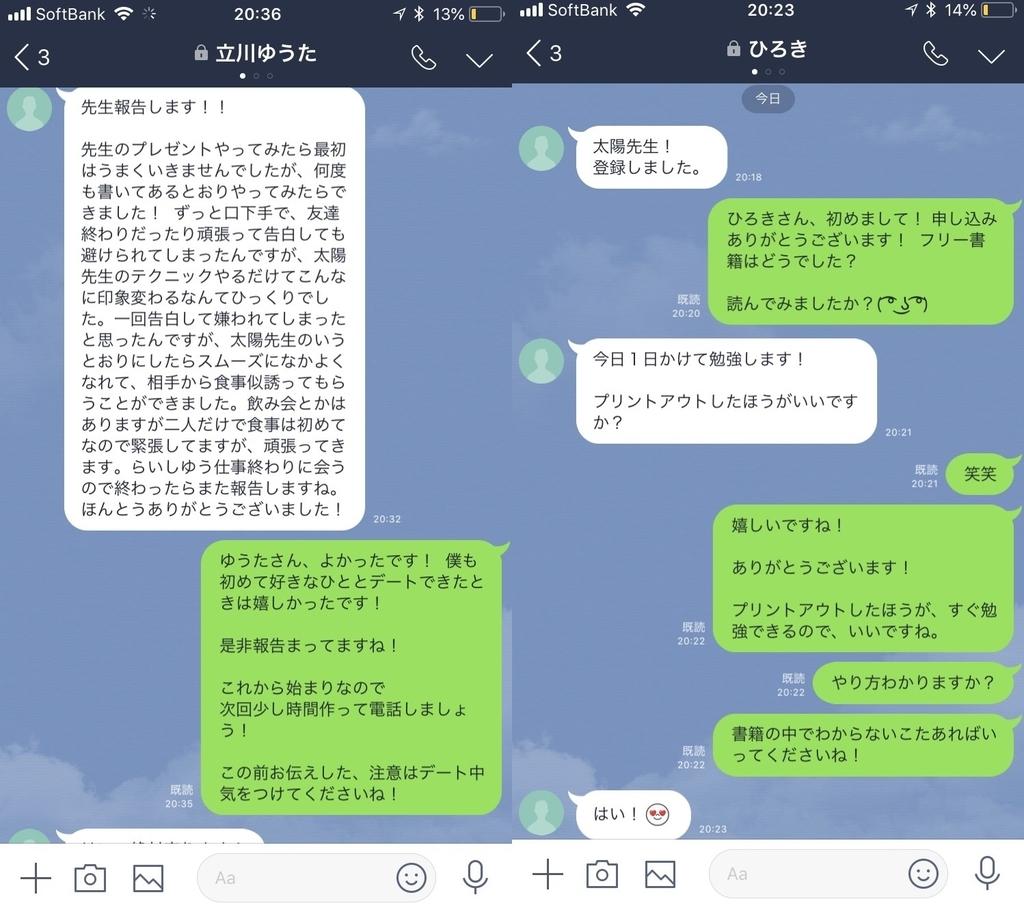 f:id:renaisukidesu:20181020092559j:plain
