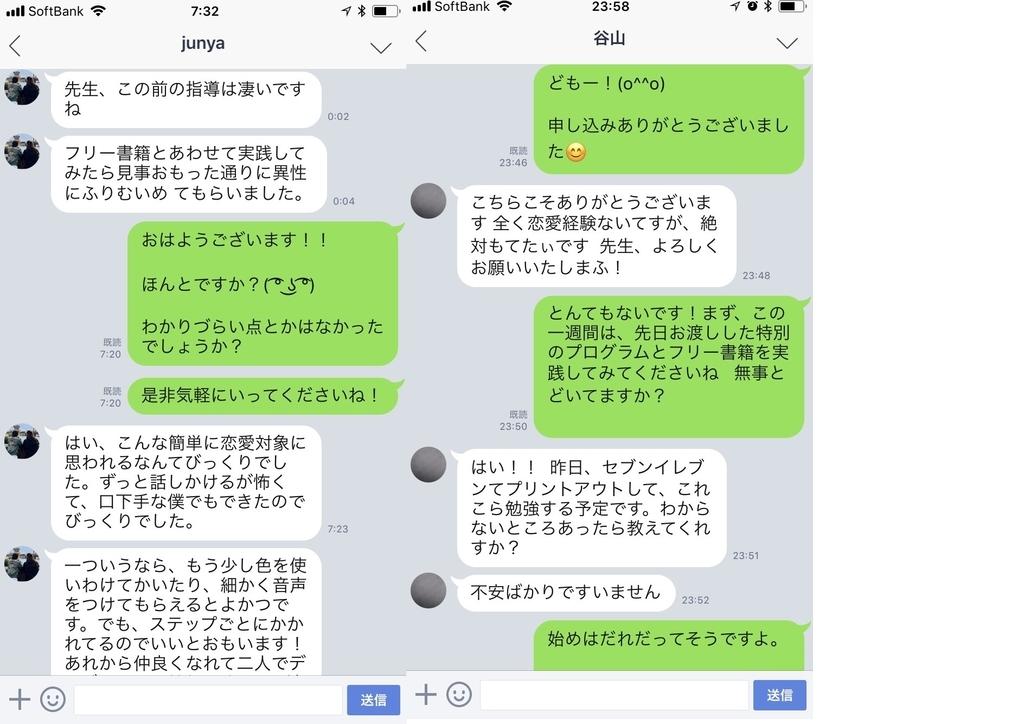 f:id:renaisukidesu:20181020092624j:plain