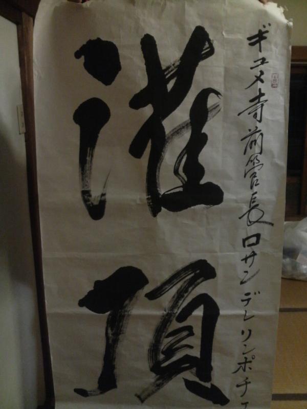 f:id:rengeji-com:20101216172200j:image