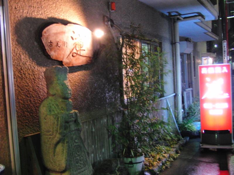 f:id:renjikoh:20120122185203j:image:w360