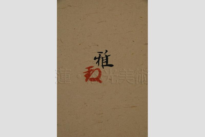 f:id:renjikoh:20131018171833j:image:w360