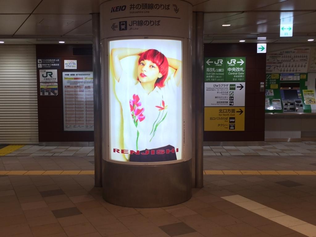 f:id:renjishi-kichijoji:20170712171508j:plain