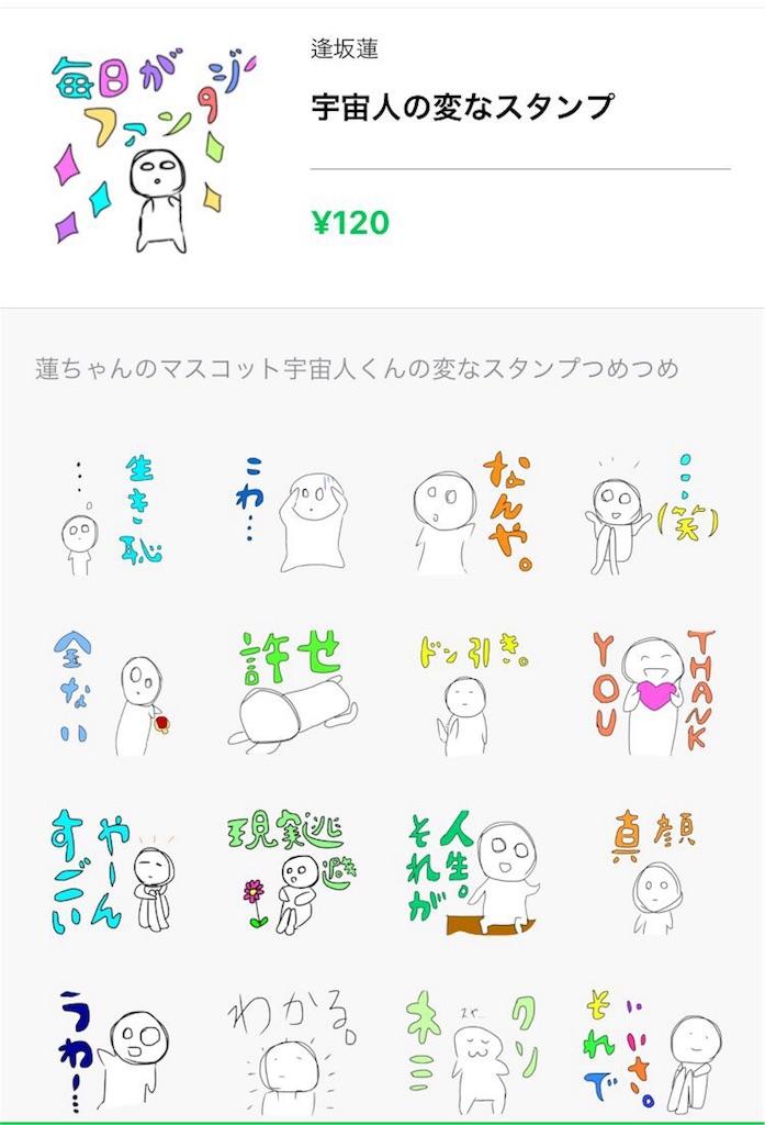 f:id:renousaka:20170730215647j:image