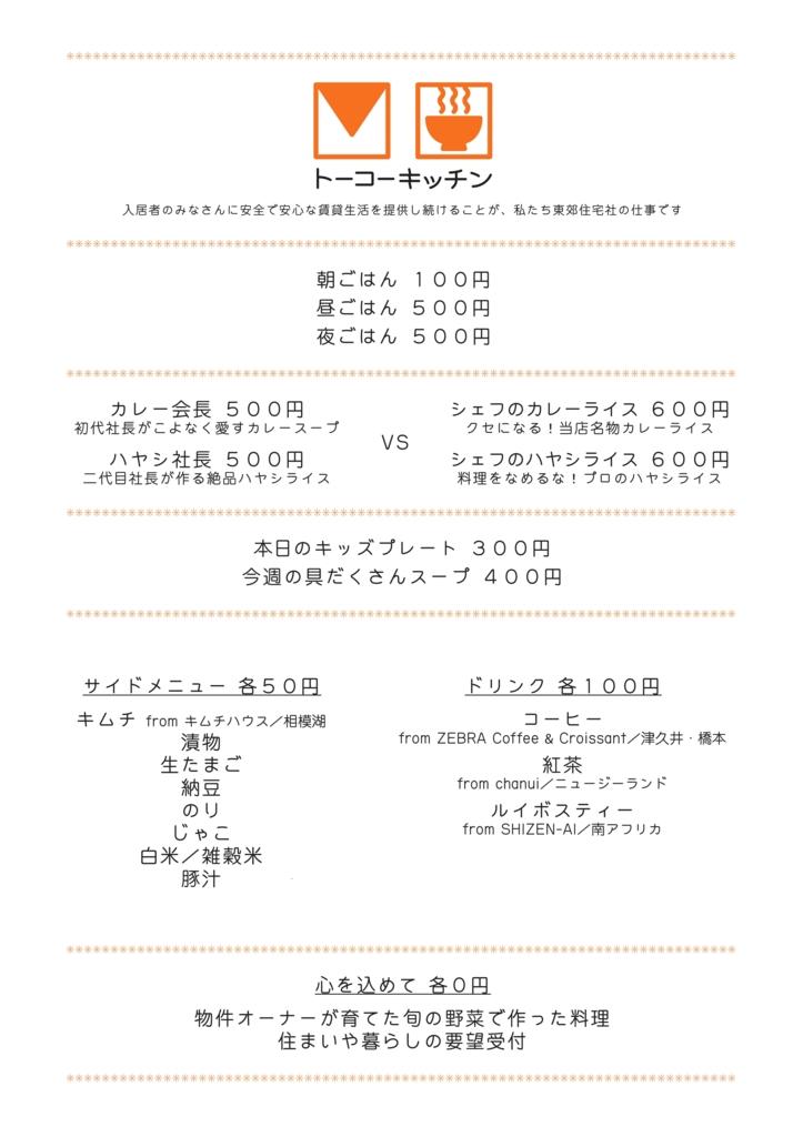 f:id:renovation-fuchinobe:20160809183251j:plain