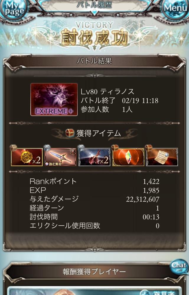 f:id:renraku-gbf:20200219120830j:plain