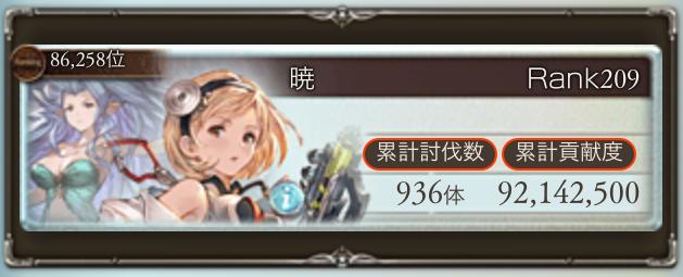 f:id:renraku-gbf:20200221211348p:plain