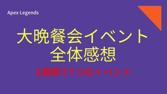 f:id:rensyublog:20200201074910p:plain