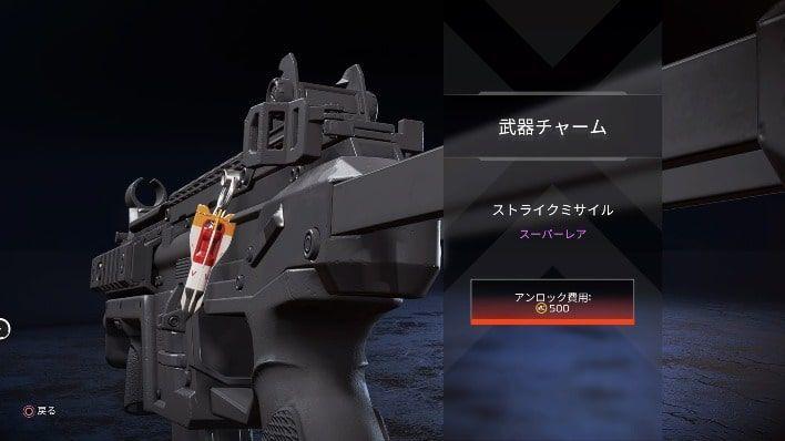 武器チャーム「ストライクミサイル」