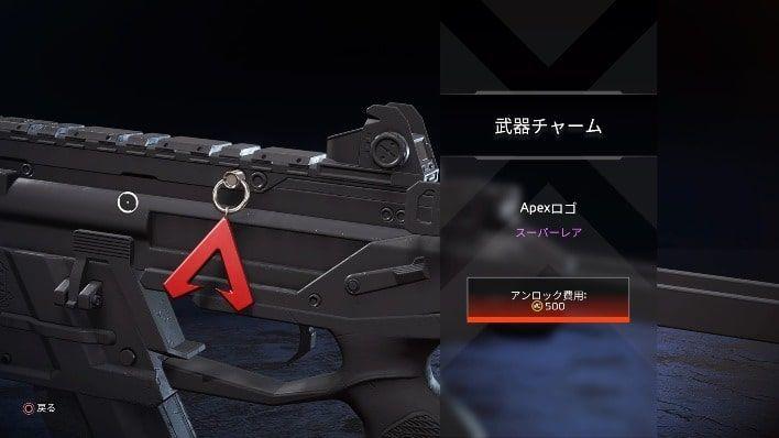 武器チャーム「Apexロゴ」