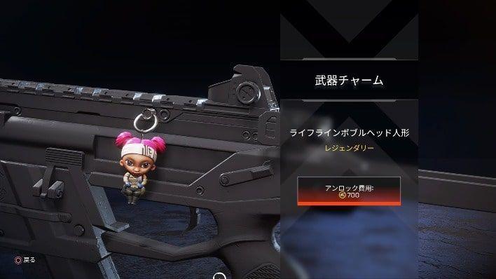 武器チャーム「ライフラインのボブルヘッド人形」