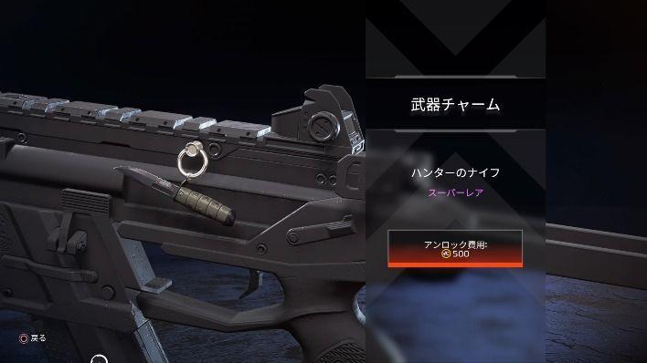武器チャーム「ハンターナイフ」