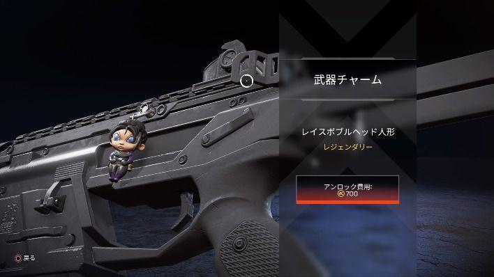 武器チャーム「レイスボブルヘッド人形」