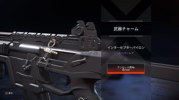 武器チャーム「インターセプターパイロン」