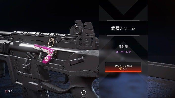 武器チャーム「注射器」