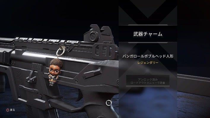武器チャーム「バンガロールボブルヘッド人形」