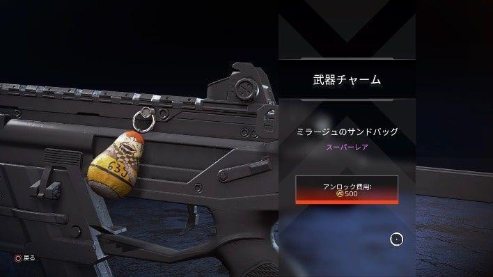 武器チャーム「ミラージュのサンドバッグ」