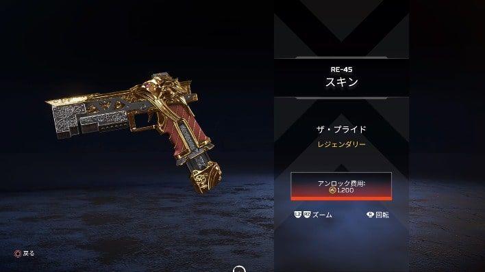 RE-45スキン「ザ・プライド」