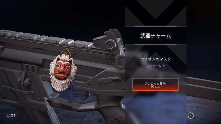 武器チャーム「ライオンのマスク」