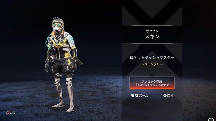 オクタン限定スキン「ロケットダッシュマスター」