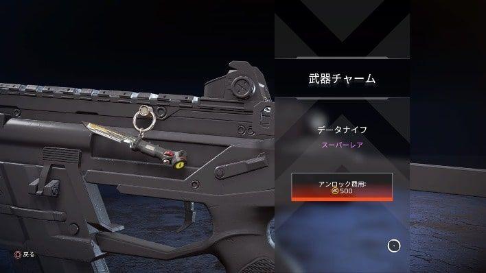 武器チャーム「データナイフ」