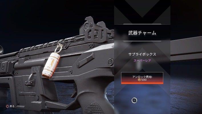 武器チャーム「サプライボックス」