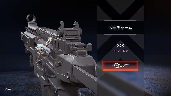 武器チャーム「D.O.C」