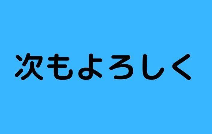 f:id:rensyublog:20200509235028j:plain