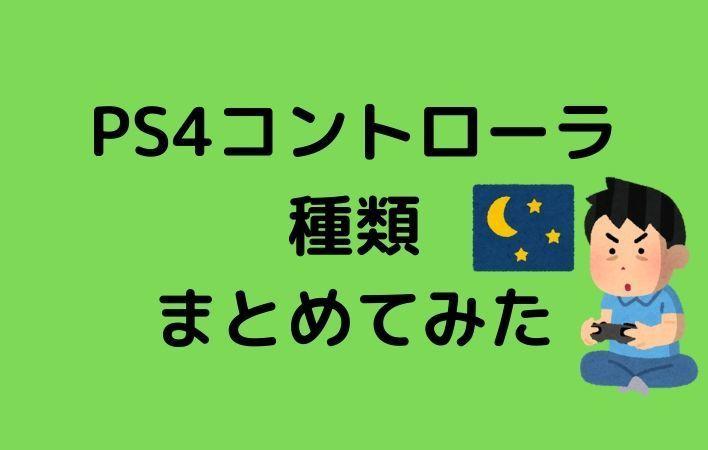 f:id:rensyublog:20200517224812j:plain